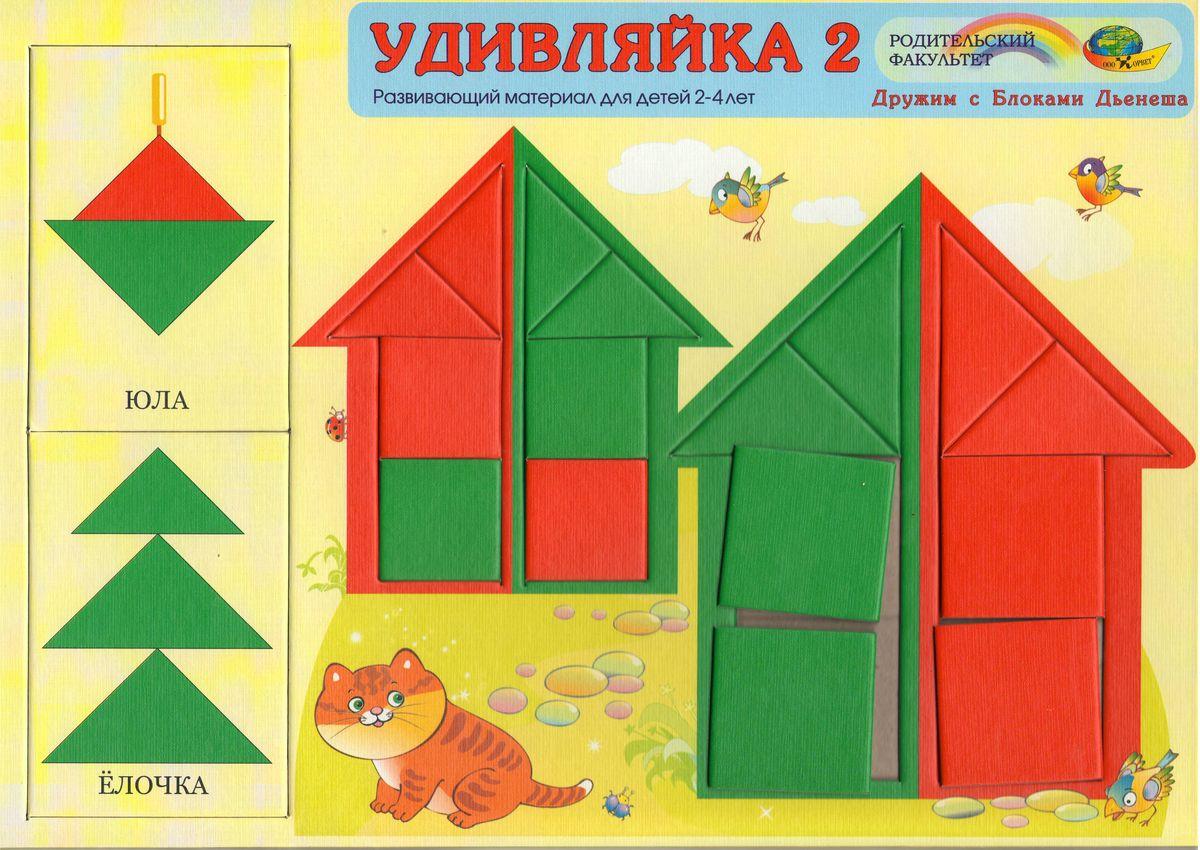 Корвет Обучающая игра Удивляйка 24680000430425Состав игры Удивляйка 2 - 8 квадратов, 8 треугольников двух цветов и двух размеров. Малыши смогут научиться различать круг, треугольник, квадрат; выделять свойства (цвет и размер); сравнивать и группировать. Это первые шаги в освоении логики, опыт конструирования из геометрических фигур. Игровые упражнения Удивляек – начальная ступень к играм с логическими блоками Дьенеша.