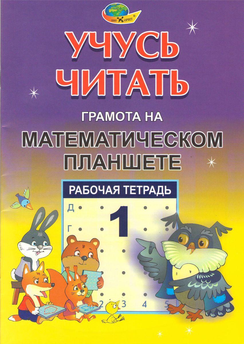 Корвет Обучающая игра Грамота на математическом планшете Тетрадь №14680000430487Рабочие тетради Учусь читать (Грамота на математическом планшете) будут содействовать развитию фонематического слуха, интереса к чтению, успешности ребёнка в целом. В Тетради 1 приведены задания для ознакомления с гласными буквами (кроме Е и Я), согласными М и М (знак  обозначает мягкость звука), В и В, Н и Н, П и П, Т и Т, К и К, С и С, Х и Х. Для выполнения заданий потребуется математический планшет, рабочая тетрадь и карандаш. Рекомендуется работать с тетрадями два раза в неделю, знакомясь на каждом занятии с одной буквой. Таким образом, с каждой тетрадью ребёнок работает приблизительно 2,5 месяца.