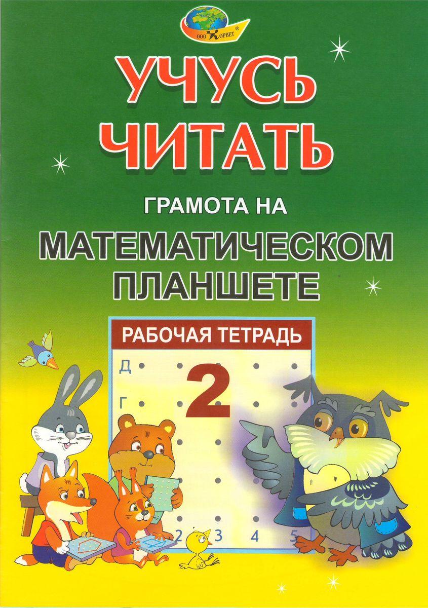 Корвет Обучающая игра Грамота на математическом планшете Учусь читать Тетрадь №24680000430494Рабочие тетради Учусь читать (Грамота на математическом планшете), надеемся, будут содействовать развитию фонематического слуха, интереса к чтению, успешности ребёнка в целом. В Тетради 2 продолжается знакомство с согласными буквами. Для выполнения заданий потребуется математический планшет, рабочая тетрадь и карандаш. Мы рекомендуем работать с тетрадями два раза в неделю, знакомясь на каждом занятии с одной буквой. Таким образом, с каждой тетрадью ребёнок работает приблизительно 2,5 месяца.