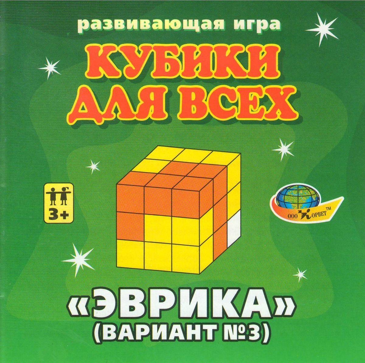 Корвет Обучающая игра Кубики Эврика4680000430524В состав каждой игры входят 27 отдельных кубиков, соединённых между собой определенным образом, в результате чего получаются фигуры разной конфигурации. Вариант №3 состоит из восьми фигур: пять «уголков», две фигуры похожих на букву «Г» и одна фигура похожая на букву «Т». Из набора фигур можно сложить огромное количество красивых построек, а самая главная задача игры: сложить куб 3х3х3 разными способами. Последовательность предлагаемых задач в инструкции условна. Вариант игры Эврика: как и все логические кубики развивают пространственное мышление, воображение, память (особенно зрительную), творческие способности, смекалку и сообразительность.