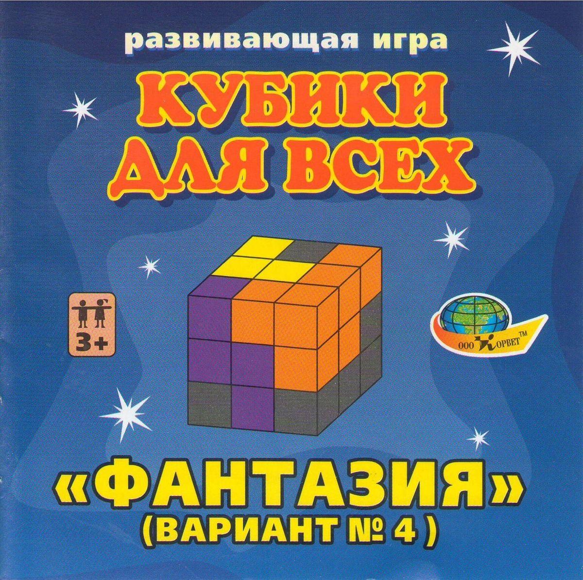 Корвет Обучающая игра Кубики Фантазия4680000430531В составе этой игры 27 отдельных кубиков, соединённых между собой определенным образом, в результате чего получаются фигуры разной конфигурации. Вариант №4 состоит из шести элементов: один «уголок», две фигуры похожих на букву «Г», одна фигура похожая на зигзаг, и две «арки» с башней. Из набора можно сложить большое количество красивых фигур условно напоминающих робота, собачку, удава, ёлку, сказочный домик,… и, конечно же, сложить куб 3х3х3, чтобы убрать кубики в коробку (упаковку). Придумывание и самостоятельное составление различных фигур (построек), в том числе и кубов – цель игры достигнуты.