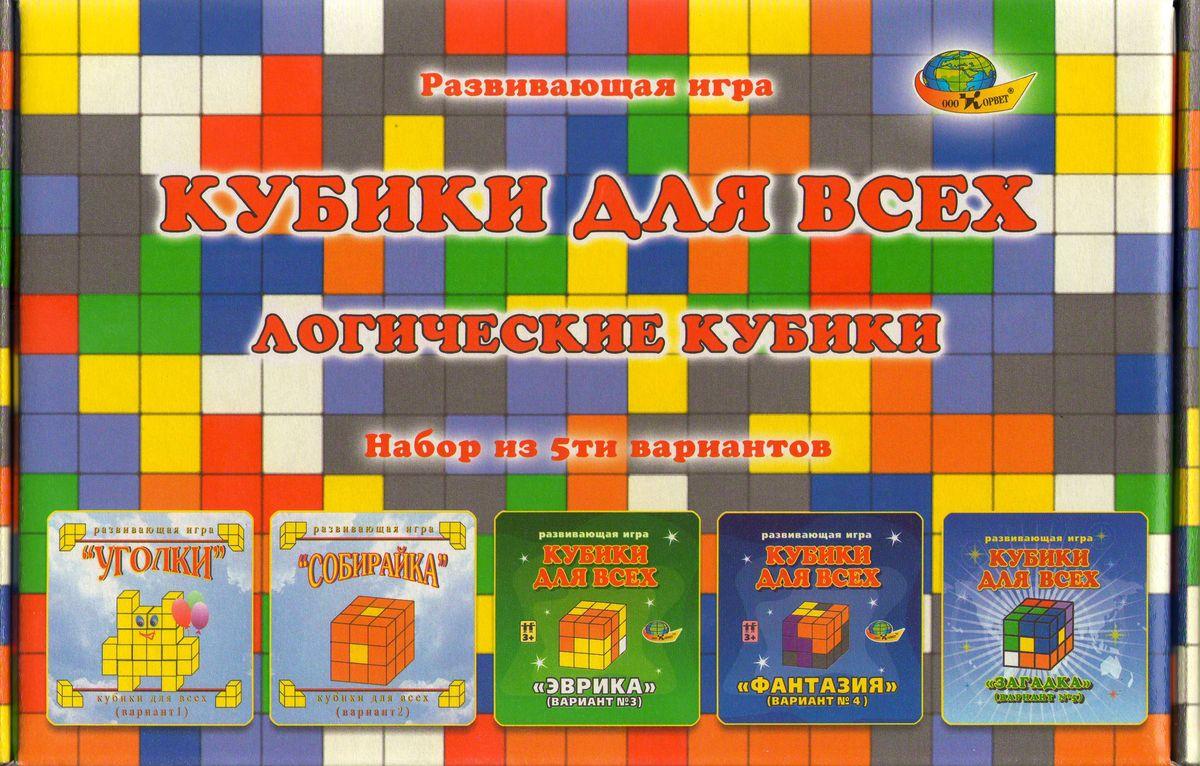 Корвет Обучающая игра Кубики логические4680000430555Логические кубики (Кубики для всех) – это первые занимательные игры для детей от 2,5 – 3х лет – своеобразная «умственная гимнастика». Построение заданных и создание новых фигур развивают пространственное мышление, воображение, память (особенно зрительную), творческие способности, комбинаторные способности, пространственное представление и воображение, логическое мышление, смекалку и сообразительность. Постоянный пальчиковый контакт с кубиками способствует развитию мелкой моторики, стимулирует речевые центры. Набор Логические кубики из 5-ти вариантов: Уголки, Собирайка, Эврика, Фантазия, Загадка являются более сложным и увлекательным занятием, чем игры с обычными кубиками. Развивающие игры – вовсе не эликсир талантливости, но мощный стимул развития сообразительности и изобретательности. Кубики для всех доставят Вам приятные минуты совместного общения, сделают условия развития ребенка богаче и разнообразнее. Желаем творческих успехов детям и взрослым!