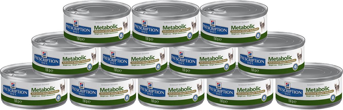 Консервы для кошек Hills Metabolic, диетические, для коррекции веса, 156 г х 12 шт2102Корм консервированный Hills Metabolic - передовая программа контроля веса у кошек. Революционная формула Hills Prescription Diet Metabolic Advanced Weight Solution учитывает индивидуальные потребности каждого питомца. Благодаря последним достижениям в области нутригеномики, новый рацион Hills оптимизирует процесс сжигания жиров на генном уровне. Он позволяет вашему питомцу безопасно и быстро прийти к идеальному весу и надолго сохранить стройность. Ключевые преимущества: - простой, эффективный способ снижения веса, который не требует изменения режима кормления домашнего животного; - клинически доказано: обеспечивает безопасное снижение жировой массы за 2 месяца на 29%; - при отсутствии строгих ограничений или точных измерений домашние животные в среднем снижали вес на 0,7% от исходной массы тела за неделю. Состав: куриная мука, пивоваренный рис, кукурузная клейковина, порошковая целлюлоза, томатный жмых, ...