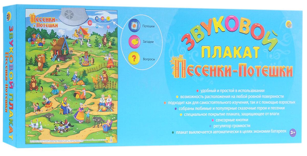 Рыжий Кот Обучающий плакат Песенки-потешкиЗП-1562Обучающий плакат Рыжий Кот Песенки-потешки поможет ребенку освоить важнейшие навыки и усвоить множество необходимых для подготовки к школе знаний. Плакат работает в трех удобных для обучения ребенка режимах - потешки, загадки и вопросы. Ваш малыш сможет получать новые знания, как с вами, так и самостоятельно. Плакат можно расположить на любой ровной поверхности. Он оснащен сенсорными кнопками, регулятором громкости, а также выключается автоматически в целях экономии батареек. Занятия с обучающим плакатом развивают у детей кругозор, внимательность, память, логическое и образное мышления, правильную речь и воображение. Рекомендуется докупить 3 батарейки типа ААА (товар комплектуется демонстрационными).