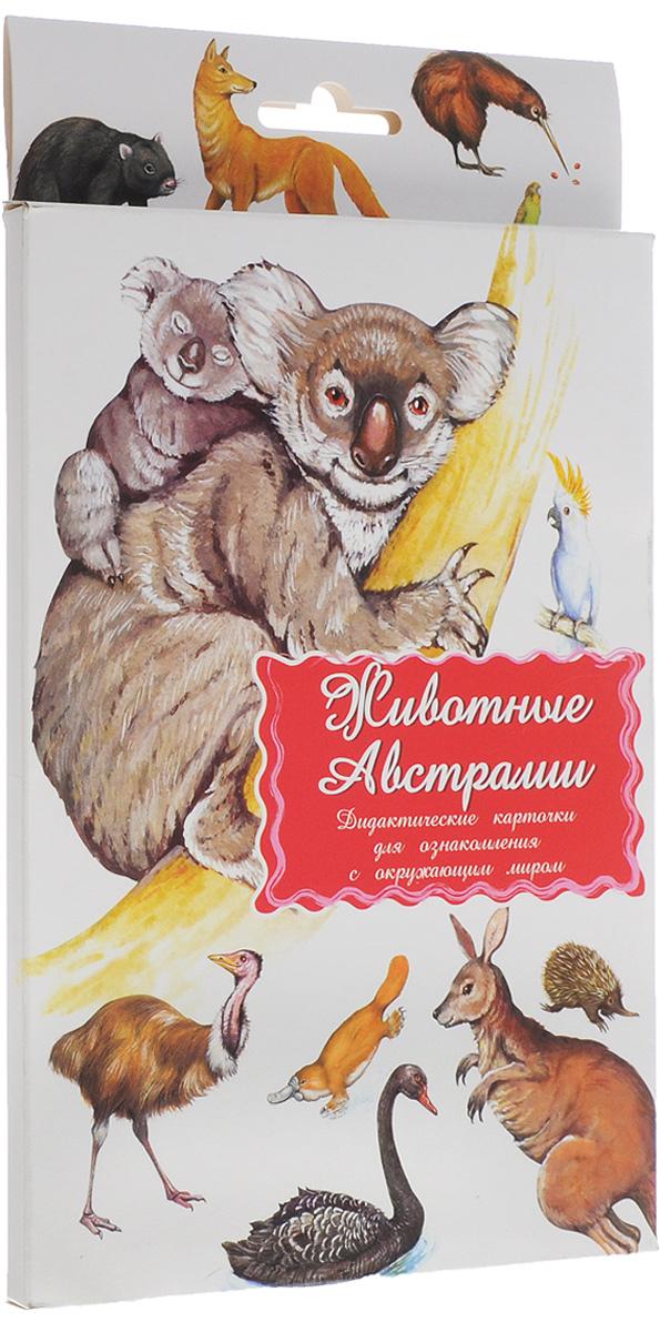 Маленький гений-Пресс Обучающие карточки Животные Австралии4607054090726Занятия с обучающими карточками Маленький гений-Пресс Животные Австралии помогут вам познакомить ребенка с различными видами животных, обитающих в Австралии. От 6 месяцев: Показывайте карточки быстро, четко называя нарисованный предмет. Комплект показывать несколько дней, затем заменить новым. Через некоторое время повторить показ. От 3 лет: Поиграйте с ребенком: Обсудите с ребенком, чем похожи и чем отличаются животные, как они приспособлены к своей среде обитания и образу жизни. Предложите вспомнить, каких животных данного континента ребенок знает. Подробно опишите любое животное, нарисованное на картинках, не называя его. Предложите ребенку догадаться, о ком идет речь, и подобрать соответствующую карточку. Затем поменяйтесь с ребенком местами: он описывает - вы отгадываете. По очереди с ребенком отвечайте на вопрос: Какое? относительно каждого животного, старайтесь дать побольше ответов. Если...