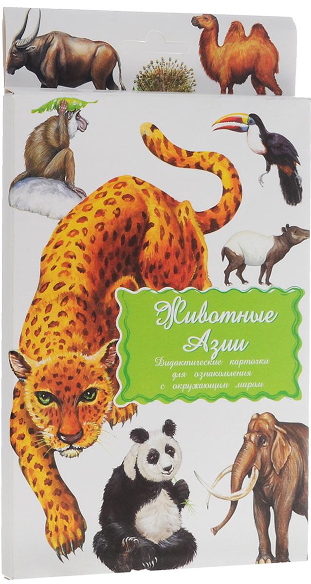 Маленький гений-Пресс Обучающие карточки Животные Азии4607054090733Занятия с обучающими карточками Маленький гений-Пресс Животные Азии помогут вам познакомить ребенка с различными видами животных, обитающих в Азии. От 6 месяцев: Показывайте карточки быстро, четко называя нарисованный предмет. Комплект показывать несколько дней, затем заменить новым. Через некоторое время повторить показ. От 3 лет: Поиграйте с ребенком: Обсудите с ребенком, чем похожи и чем отличаются животные, как они приспособлены к своей среде обитания и образу жизни. Предложите вспомнить, каких животных данного континента ребенок знает. Подробно опишите любое животное, нарисованное на картинках, не называя его. Предложите ребенку догадаться, о ком идет речь, и подобрать соответствующую карточку. Затем поменяйтесь с ребенком местами: он описывает - вы отгадываете. По очереди с ребенком отвечайте на вопрос: Какое? относительно каждого животного, старайтесь дать побольше ответов. Если ребенок...