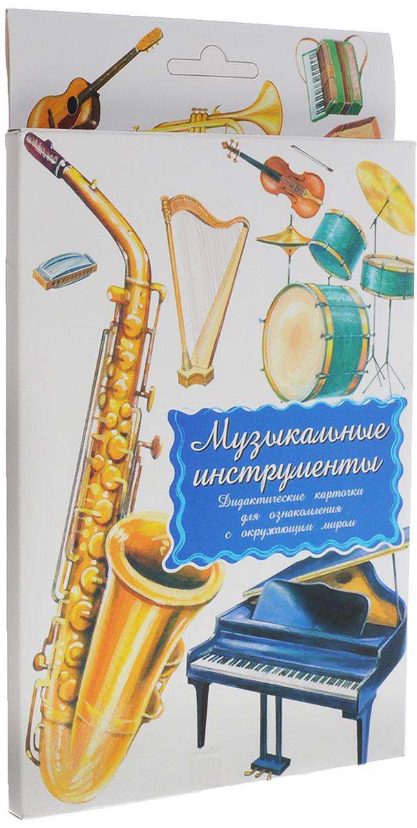 Маленький гений-Пресс Обучающие карточки Музыкальные инструменты4607054090542Занятия с обучающими карточками Маленький гений-Пресс Музыкальные инструменты помогут вам познакомить ребенка с различными музыкальными инструментами: ударной установкой, роялем, аккордеоном, флейтой, арфой, бубном, саксофоном, органом, балалайкой, гитарой, губной гармошкой, гуслями, металлофоном, скрипкой, тромбоном, трубой. От 6 месяцев: Показывайте карточки быстро, четко называя нарисованный предмет. Комплект показывать несколько дней, затем заменить новым. Через некоторое время повторить показ. От 3 лет: Поиграйте с ребенком: Рассмотрите с ребенком картинки, попросите назвать известные ему инструменты. Обратите внимание на различия в их строении. Постарайтесь вместе с ребенком выделить группы струнных, духовых, ударных и клавишных инструментов. Обратите внимание на однотипность строения струнных и духовых инструментов и на разнообразие форм и типов строения ударных и клавишных инструментов. Подробно опишите любой музыкальный...