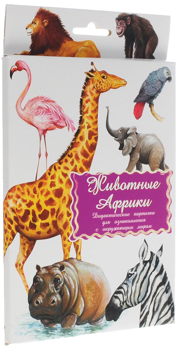 Маленький гений-Пресс Обучающие карточки Животные Африки4607054090740Занятия с обучающими карточками Маленький гений-Пресс Животные Африки помогут вам познакомить ребенка с различными видами животных, обитающих в Африке. Малыш узнает о фламинго, жирафе, льве, зебре, носороге, бегемоте, слоне, попугае и других животных и птицах. От 6 месяцев: Показывайте карточки быстро, четко называя нарисованный предмет. Комплект показывать несколько дней, затем заменить новым. Через некоторое время повторить показ. От 3 лет: Поиграйте с ребенком: Обсудите с ребенком, чем похожи и чем отличаются животные, как они приспособлены к своей среде обитания и образу жизни. Предложите вспомнить, каких животных данного континента ребенок знает. Подробно опишите любое животное, нарисованное на картинках, не называя его. Предложите ребенку догадаться, о ком идет речь, и подобрать соответствующую карточку. Затем поменяйтесь с ребенком местами: он описывает - вы отгадываете. По очереди с ребенком отвечайте...
