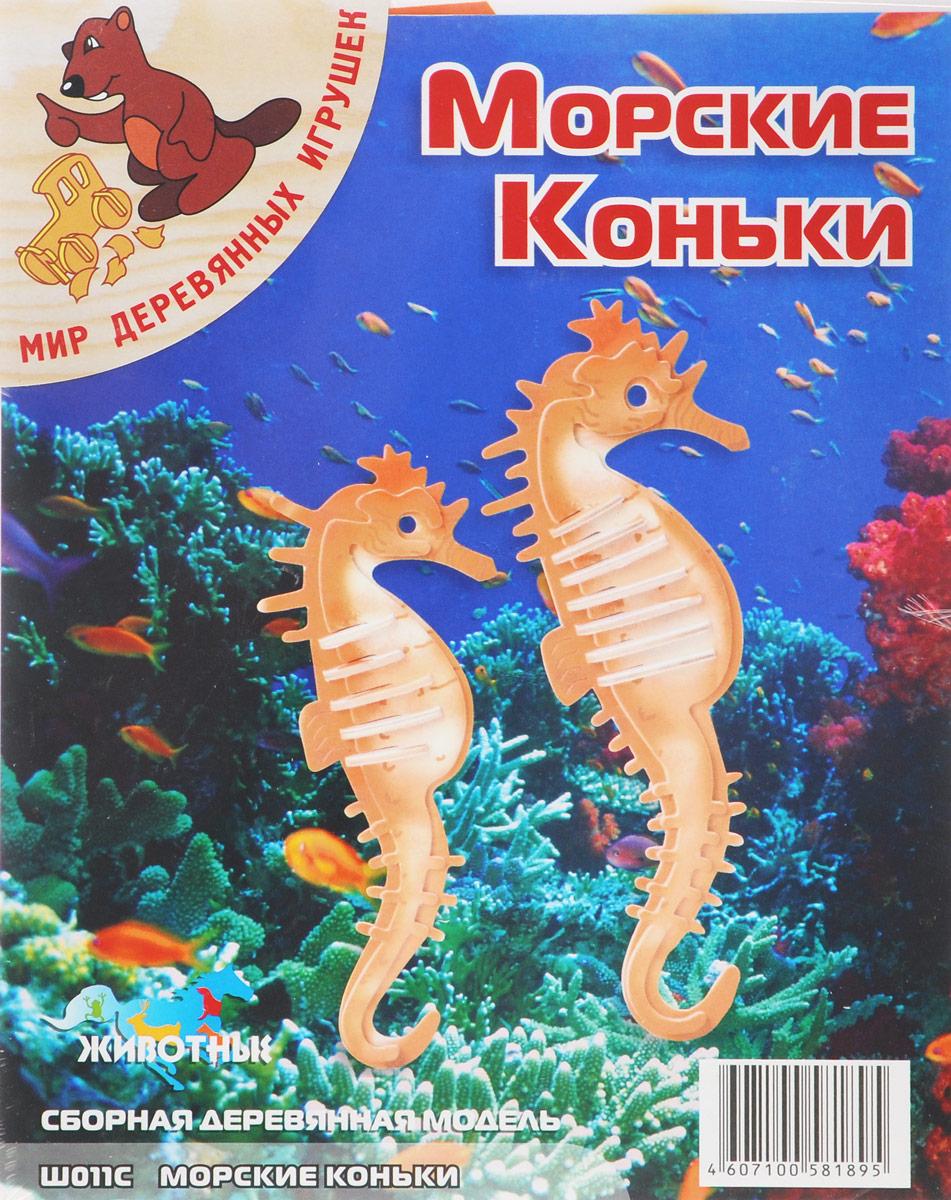Мир деревянных игрушек Сборная деревянная модель Морские коньки цвет оранжевый