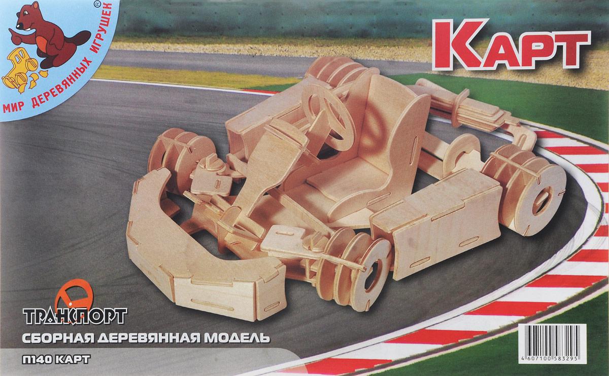 Мир деревянных игрушек Сборная деревянная модель КартП140Сборная деревянная модель Мир деревянных игрушек Карт выполнена из экологически чистой древесины, не содержит формальдегид. Сборка модели развивает моторику рук, усидчивость, внимательность, пространственное и абстрактное мышления. Детали модели выдавливаются из фанерной доски и собираются согласно инструкции. Лучше всего проклеивать места соединения клеем сразу при сборке, так собранная вами модель будет дольше радовать вас. В результате сборки вы получите великолепную деревянную модель карта. Вы можете раскрасить вашу модель, используя любые краски. В этом случае нужно заранее продумать как общий дизайн модели, так и окраску каждой детали. Производитель рекомендует использовать темперные краски. После покраски модель можно покрыть лаком.