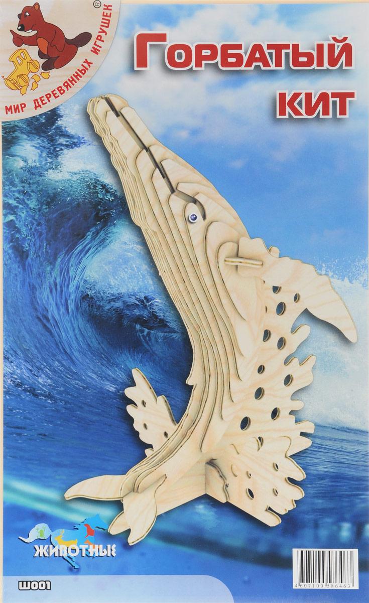Мир деревянных игрушек Сборная деревянная модель Горбатый китШ001Сборная деревянная модель Мир деревянных игрушек Горбатый кит выполнена из экологически чистой древесины, не содержит формальдегид. Сборка модели развивает моторику рук, усидчивость, внимательность, пространственное и абстрактное мышления. Детали модели выдавливаются из фанерной доски и собираются согласно инструкции. Лучше всего проклеивать места соединения клеем сразу при сборке, так собранная вами модель будет дольше радовать вас. В результате сборки вы получите великолепную деревянную фигурку горбатого кита с пластиковыми глазками. Вы можете раскрасить вашу модель, используя любые краски. В этом случае нужно заранее продумать как общий дизайн модели, так и окраску каждой детали. Производитель рекомендует использовать темперные краски. После покраски модель можно покрыть лаком.