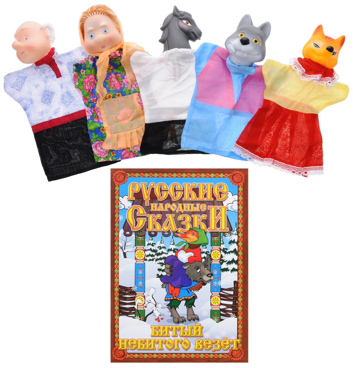 Русский стиль Кукольный театр Битый небитого везет4602933112056Кукольные театры рекомендованы для детей 3-7 лет, в наборе Битый небитого везет комплект из 5 кукол- перчаток: дед, бабка, лиса, волк, лошадь, соответствующий по количеству задействованным персонажам и авторский сценарий с рекомендациями. Вместе с озорными и добрыми жителями сказочного мира, малыш научится находить друзей, побеждать зло, он станет общительней и дружелюбней. Если вы хотите, чтобы в вашем доме надолго поселился праздник, а друзья и знакомые по достоинству оценили ваши таланты, все, что нужно - это устроить домашний кукольный театр! Постановка домашнего спектакля - всегда незабываемое событие и для актеров и для зрителей. А для малышей, к тому же - важный шаг на пути к творческому самовыражению. В отличие от театра с живыми актерами, кукольный театр не занимает много места, не требует громоздких декораций и дает неограниченные возможности в выборе ролей. Если в обычном театре распределение ролей во многом зависит от внешних данных...