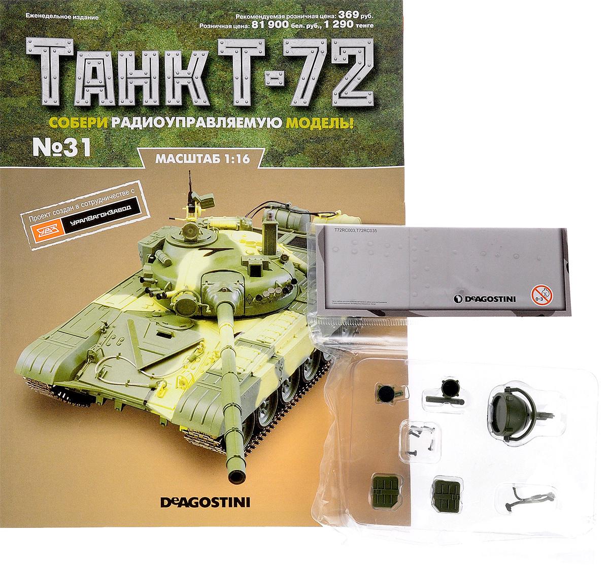 Журнал Танк Т-72 №31TRC031Перед вами - журнал из уникальной серии партворков Танк Т-72 с увлекательной информацией о легендарных боевых машинах и элементами для сборки копии танка Т-72 в уменьшенном варианте 1:16. У вас есть возможность собственноручно создать высококачественную модель этого знаменитого танка с достоверным воспроизведением всех элементов, сохранением функций подлинной боевой машины и дистанционным управлением. В комплекте: 1. Прожектор 2. Задняя фара 3. Передняя фара 4. Первая часть патронной коробки пулемета 5. Вторая часть патронной коробки пулемета 6. Кронштейн для прожектора 7. Винты Категория 16+.