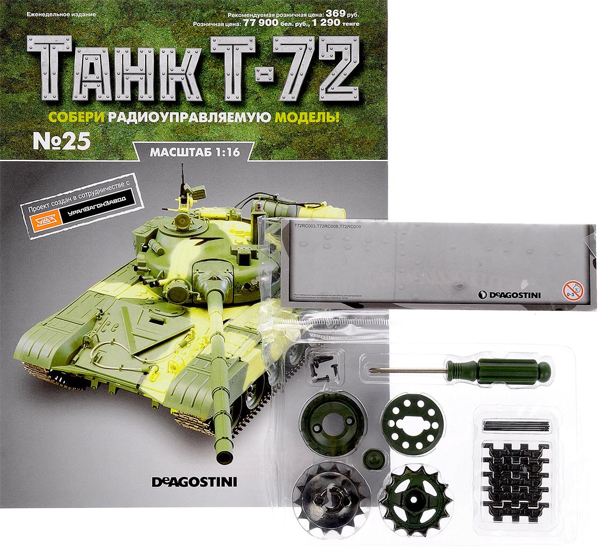 Журнал Танк Т-72 №25TRC025Перед вами - журнал из уникальной серии партворков Танк Т-72 с увлекательной информацией о легендарных боевых машинах и элементами для сборки копии танка Т-72 в уменьшенном варианте 1:16. У вас есть возможность собственноручно создать высококачественную модель этого знаменитого танка с достоверным воспроизведением всех элементов, сохранением функций подлинной боевой машины и дистанционным управлением. В комплекте: 1. Внутренний зубчатый венец 2. Внешний зубчатый венец 3. Ведущее колесо 4. Колпак колеса 5. Вращательный обод 6. Контактные винты (2 шт.) 7. Винт колеса 8. Винты (2 шт.) 9. Отвертка 10. Траки (5 шт.) 11. Штифты (5 шт.) Категория 16+.