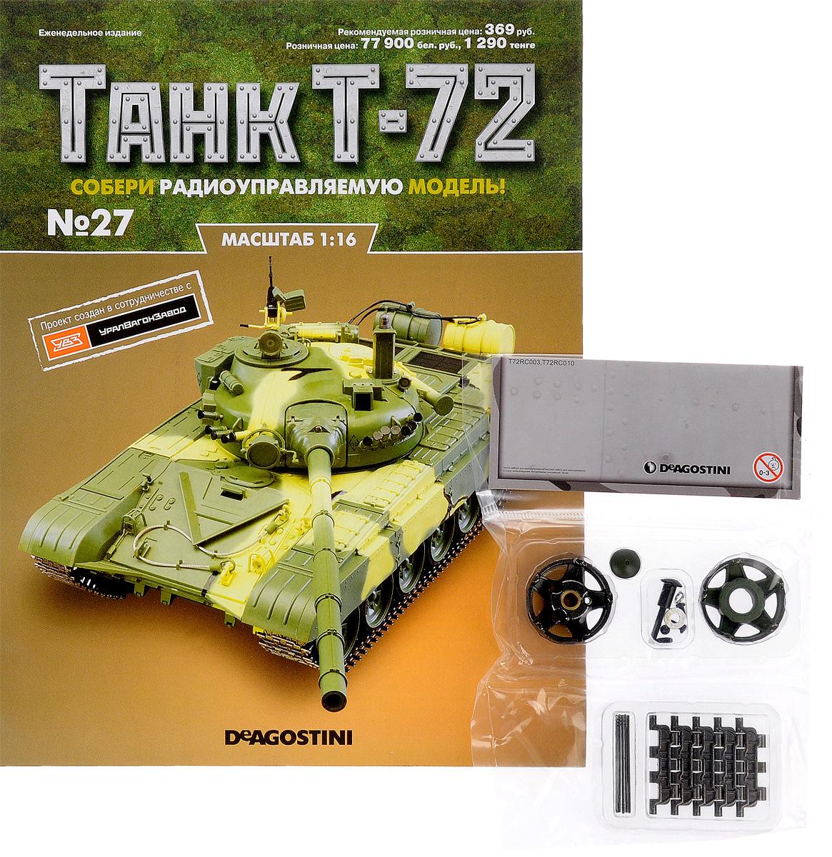 Журнал Танк Т-72 №27TRC027Перед вами - журнал из уникальной серии партворков Танк Т-72 с увлекательной информацией о легендарных боевых машинах и элементами для сборки копии танка Т-72 в уменьшенном варианте 1:16. У вас есть возможность собственноручно создать высококачественную модель этого знаменитого танка с достоверным воспроизведением всех элементов, сохранением функций подлинной боевой машины и дистанционным управлением. В комплекте: 1. Внутренняя часть ведущего колеса 2. Внешняя часть ведущего колеса 3. Колпак колеса 4. Шуруп 5. Гайка 6. Пружинная шайба 7. Шайба 8. Винты (3 шт.) 9. Штифты (5 шт.) 10. Траки (5 шт.) Категория 16+.