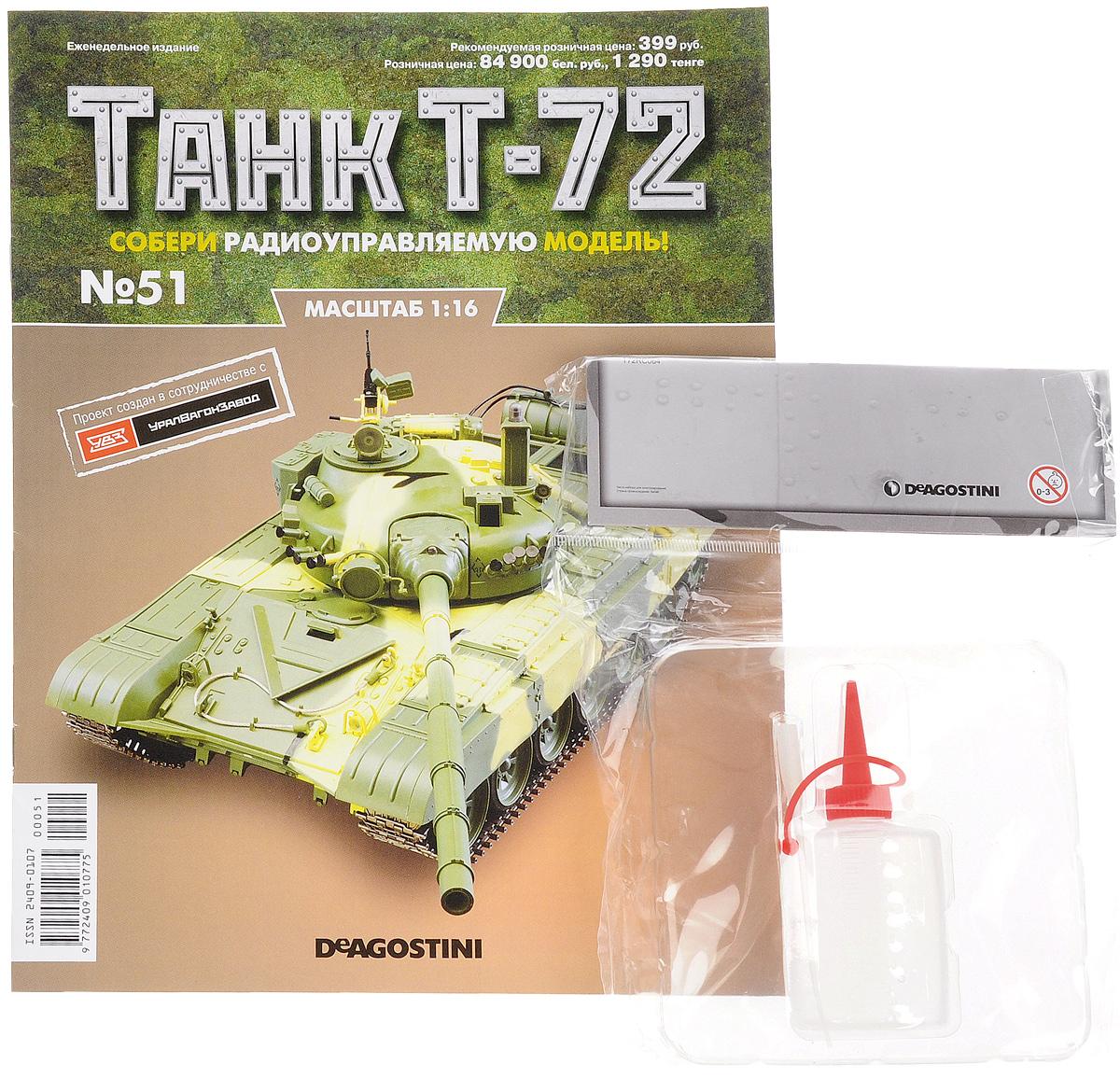 Журнал Танк Т-72 №51TRC051Перед вами - журнал из уникальной серии партворков Танк Т-72 с увлекательной информацией о легендарных боевых машинах и элементами для сборки копии танка Т-72 в уменьшенном варианте 1:16. У вас есть возможность собственноручно создать высококачественную модель этого знаменитого танка с достоверным воспроизведением всех элементов, сохранением функций подлинной боевой машины и дистанционным управлением. В комплекте: 1. Емкость с жидкостью для дымогенератора 2. Мерный дозатор Категория 16+.