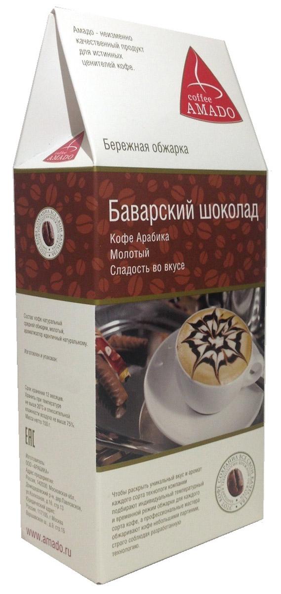 AMADO Баварский шоколад молотый кофе, 150 г