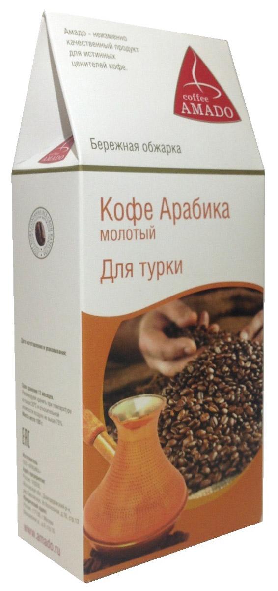 AMADO Арабика Для турки молотый кофе, 150 г