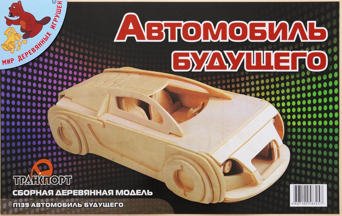 Мир деревянных игрушек Деревянная модель Автомобиль будущегоП139Деревянная модель Автомобиль будущего выполнена из экологически чистой древесины. Детали модели выдавливаются из фанерной доски и собираются согласно инструкции. Лучше всего проклеивать места соединения клеем сразу при сборке - так собранная модель будет дольше радовать вас. Вы можете раскрасить модель, используя любые краски. В этом случае нужно заранее продумать как общий дизайн модели, так и окраску каждой детали. При сборке модели развивается моторика рук, усидчивость, внимательность, пространственное и абстрактное мышление. Производитель рекомендует использовать темперные краски. После модель можно покрыть лаком.