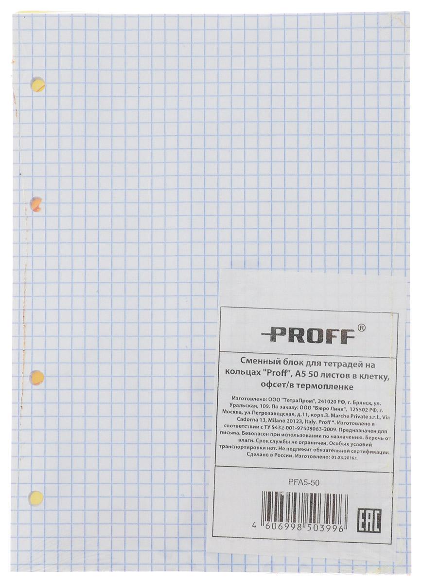 Proff Сменный блок для тетради на кольцах формат A5 50 листов в клетку