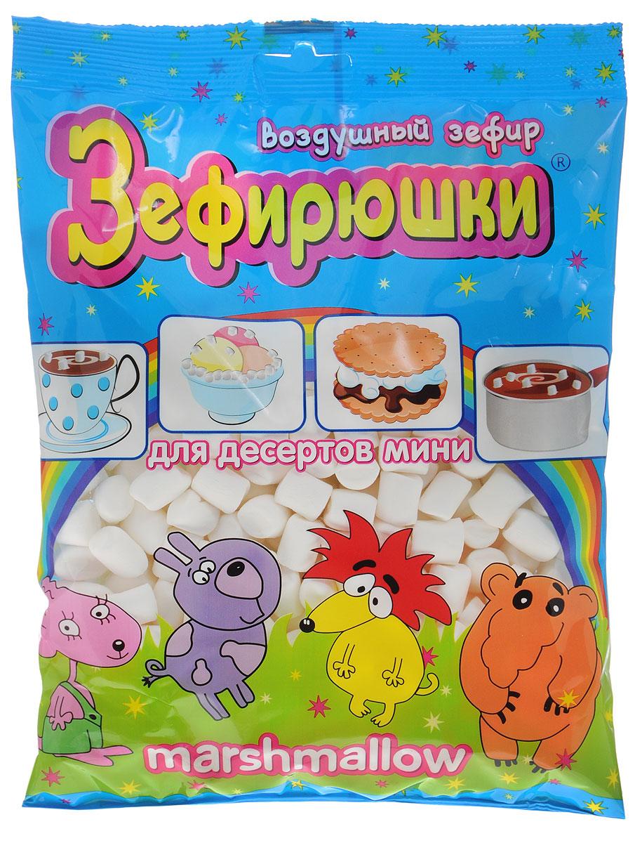 Зефирюшки воздушный мини-зефир для десертов, 125 гZF-11-2Воздушный мини-зефир Зефирюшки. Продукт производится на единственной в России линии воздушного зефира типа маршмеллоу российской фабрики Мак-Иваново. Состав зефира 100% натурален.