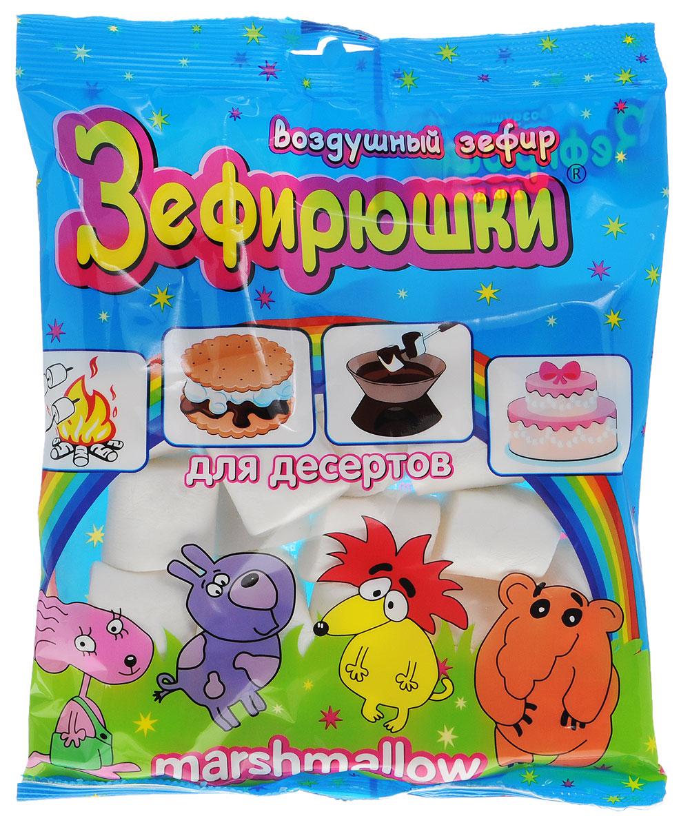 Зефирюшки воздушный зефир для десертов, 125 г