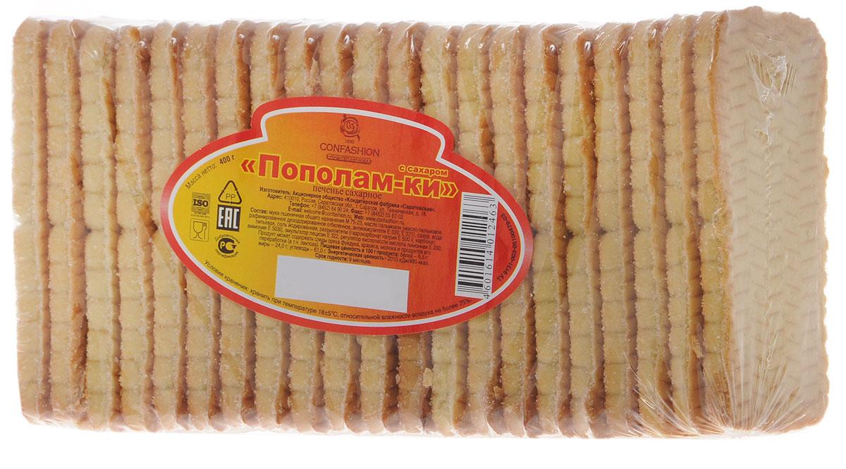 Конфэшн Пополам-ки печенье с сахаром, 400 г