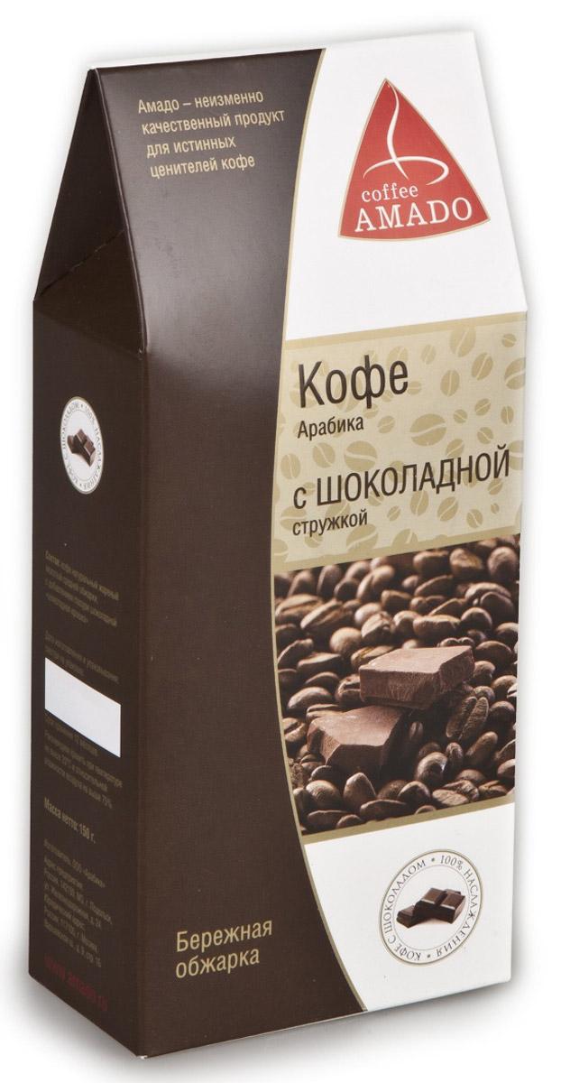 AMADO Арабика с шоколадной стружкой молотый кофе, 150 г4607064134540AMADO Арабика с шоколадной стружкой - отличное сочетание бархатистой сладости черного шоколада с ярким многогранным вкусом кофе!