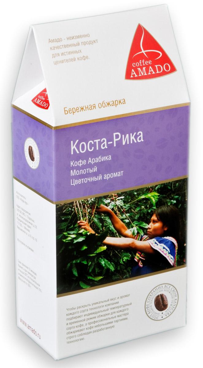 AMADO Коста-Рика молотый кофе, 150 г4607064134458Отношение к производству кофе в Коста-Рике особенное. В этой стране даже есть памятник кофейному зерну. Здесь выращивают только качественную арабику. Для выращивания арабики в Коста-Рике – благоприятные условия. Почвы богатые, вулканические, отлично впитывающие влагу. На плодородных землях высажено свыше 400 млн деревьев. Плантации находятся в горной местности – более 1500 метров над уровнем моря. Это способствует большей кислотности и лучшему вкусу напитка. И в то же время климат в таких местах – особый. С холодными горными ночами, из-за которых деревья не дают урожай очень быстро, так что кофейное зерно набирает все ценные свойства. Потом они раскроются при обжарке. Кроме того, горный климат хорош еще и обилием регулярных осадков. Влага, систематически поступающая в почву, обеспечивает полноценное развитие деревьев и хорошее вызревание кофейных ягод. AMADO Коста-Рика гарантирует, что вкус напитка, приготовленного из молотого кофе, будет на должном уровне.