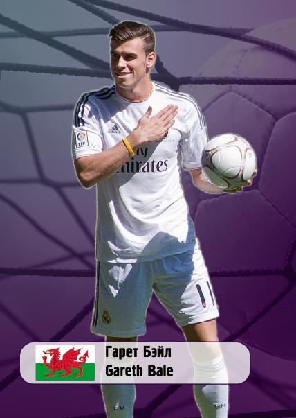 Коллекционная футбольная карточка