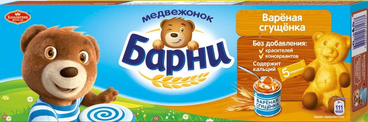 Пирожное бисквитное со сгущёнкой -для детей в форме медвежат. Без консервантов. Не содержит искусственных красителей и ароматизаторов. Содержит кальций. Для питания детей дошкольного и школьного возраста, внутри 5 индивидуальных упаковок. Состав: мука пшеничная, сироп глюкозно-фруктозный, сахар, яйцо, масла растительные, молоко сухое обезжиренное и молоко сухое цельное, влагоудерживающий агент (глицерин), декстроза, разрыхлители (дигидропирофосфат натрия и гидрокарбонат натрия), соль, эмульгаторы (эфиры глицерина и молочной и жирных кислот, эфиры полиглицерина и жирных кислот), какао-порошок, сироп карамельный, кальций углекислый, ароматизаторы натуральные, загуститель (гуаровая камедь), ароматизатор ванилин, регулятор кислотности (кислота лимонная). Пищевая ценность в 100 г: белки - 5,7 г; углеводы - 52,5 г, в том числе добавленные сахара - 32,5 г; жиры - 16,0 г, в том числе насыщенные жирные кислоты - 4,2 г; пищевые волокна - 0,6 г; натрий - 0,36 г. Энергетическая ценность на...