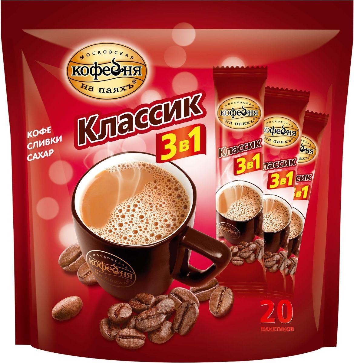 Московская кофейня на паяхъ кофейный напиток растворимый 3 в 1 Классический, 20 шт