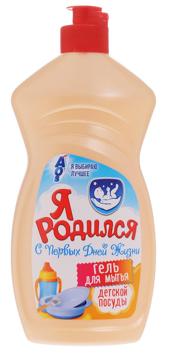 Я родился Средство для мытья детской посуды 500 мл14-8Я родился гель для мытья детской посуды полностью отвечает принципам безопасности, экономичности и эффективности. В нем не содержатся искусственные красители, консерванты, фосфаты, агрессивные отдушки. Продукт гипоаллергенен и не вызывает раздражения на коже. Особенности: Подходит для мытья детских принадлежностей; Отлично пенится и легко смывается водой; Не оставляет следов на детской посуде; Без красителей, не вызывает аллергии; Экстракт ромашки смягчает и увлажняет кожу рук.