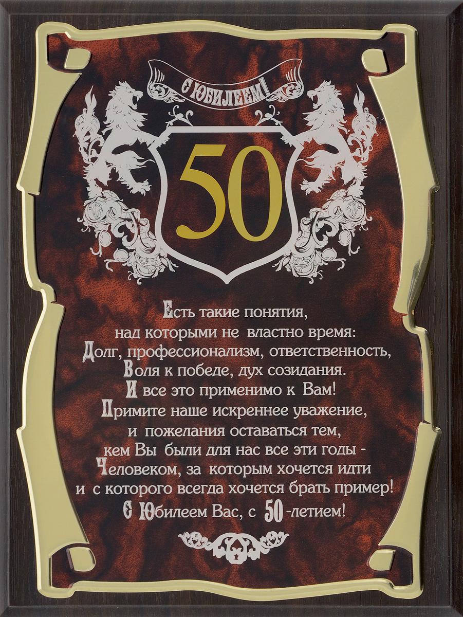 Поздравление мужчине начальнику 50 лет