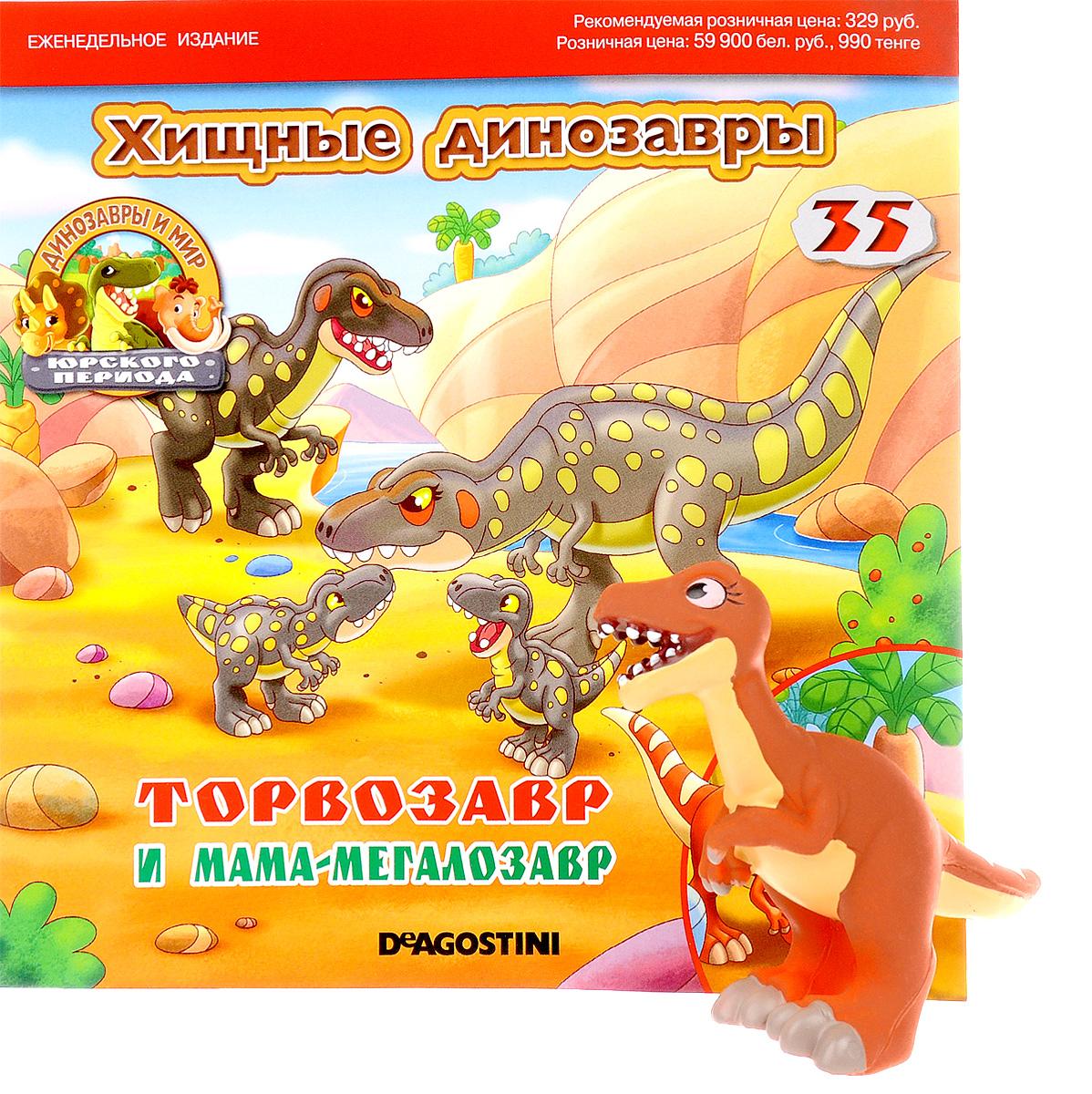 Журнал Динозавры и мир Юрского периода №35JUAN035С этой новой коллекцией дети узнают много нового о динозаврах и других доисторических животных. В каждом выпуске их ждут новые фигурки семейств динозавров, древних животных, части ландшафта и многое другое, а еженедельный журнал поможет им познакомиться с захватывающим миром юрского периода. Тема номера - Торвозавр и мама-мегалозавр. К выпуску прилагается игрушка в виде мамы-мегалозавра из ПВХ. Размер игрушки: 11 см х 8 см х 4,5 см. Игрушка не рекомендуется детям до 3-х лет.