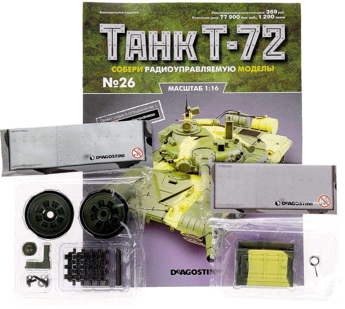 Журнал Танк Т-72 №26TRC026Перед вами - журнал из уникальной серии партворков Танк Т-72 с увлекательной информацией о легендарных боевых машинах и элементами для сборки копии танка Т-72 в уменьшенном варианте 1:16. У вас есть возможность собственноручно создать высококачественную модель этого знаменитого танка с достоверным воспроизведением всех элементов, сохранением функций подлинной боевой машины и дистанционным управлением. В комплекте: 1. Опорный каток (внутренняя часть) 2. Опорный каток (внешняя часть) 3. Торсионная подвеска 4. Шайба 5. Пружинная шайба 6. Гайка 7. Диск-венец (колпак) 8. Контактный шуруп колеса 9. Болт колесный 10. Пружина 11. Траки (5 шт) 12. Штифты (5 шт) 13. Первая часть надгусеничной полки левого борта 14. Винты (2 шт) Категория 16+.