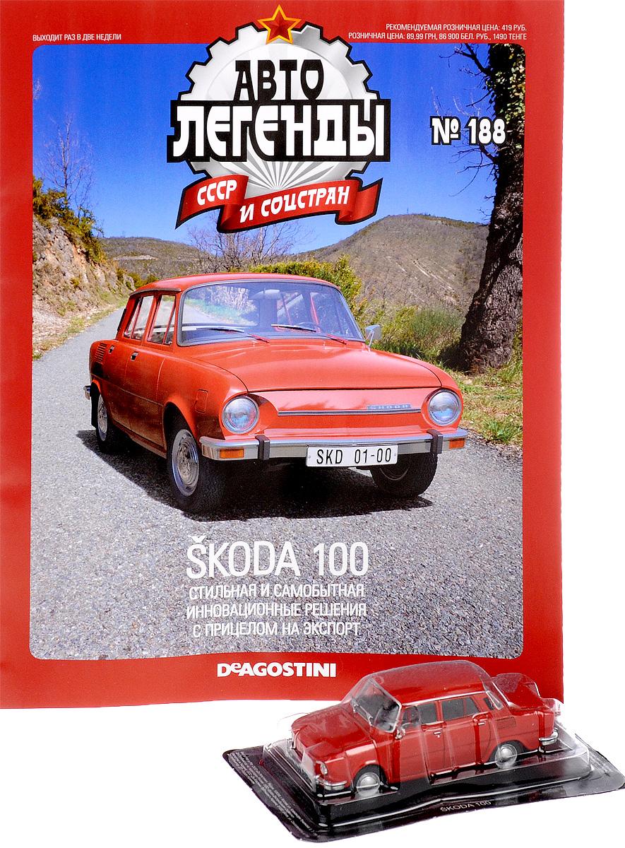 Журнал Авто легенды СССР №188RC188В данной серии вы познакомитесь с историей советского автомобилестроения, узнаете, как создавались отечественные машины. Многих героев издания теперь можно встретить только в музеях. Другие, несмотря на почтенный возраст, до сих пор исправно служат своим хозяевам. В журнале вы узнаете, как советские конструкторы создавали автомобили, тщательно изучая опыт зарубежных коллег, воплощая их наиболее удачные находки в своих детищах. А особые ценители смогут ознакомиться с подробными техническими характеристиками и биографией отдельных моделей и их создателей. С каждым номером все читатели журнала Авто легенды СССР получают миниатюрный автомобиль. Маленькие, но удивительно точные копии с оригинала помогут вам открыть для себя увлекательный мир автомобилей в стиле ретро! В этот номер вошла модель-копия автомобиля Skoda 100 масштаба 1/43. Размер модели: 9,5 см х 4 см х 3,5 см. Материал модели: металл, пластик. Категория 16+.