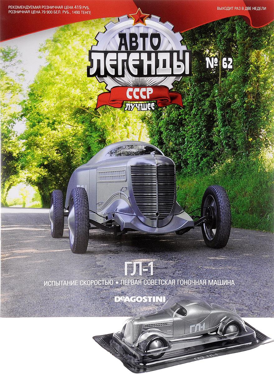 Журнал Авто легенды СССР №62RCRL062В данной серии вы познакомитесь с историей советского автомобилестроения, узнаете, как создавались отечественные машины. Многих героев издания теперь можно встретить только в музеях. Другие, несмотря на почтенный возраст, до сих пор исправно служат своим хозяевам. В журнале вы узнаете, как советские конструкторы создавали автомобили, тщательно изучая опыт зарубежных коллег, воплощая их наиболее удачные находки в своих детищах. А особые ценители смогут ознакомиться с подробными техническими характеристиками и биографией отдельных моделей и их создателей. С каждым номером все читатели журнала Авто легенды СССР получают миниатюрный автомобиль. Маленькие, но удивительно точные копии с оригинала помогут вам открыть для себя увлекательный мир автомобилей в стиле ретро! В этот номер вошла модель-копия автомобиля Газ ГЛ-1 масштаба 1/43. Размер модели: 9,5 см х 4 см х 3,5 см. Материал модели: металл, пластик. Категория 16+.