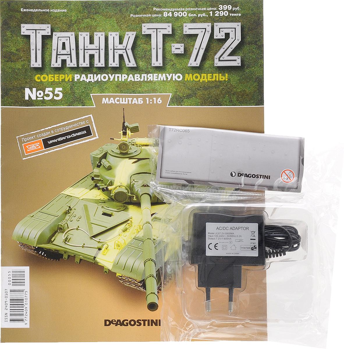 Журнал Танк Т-72 №55TRC055Перед вами - журнал из уникальной серии партворков Танк Т-72 с увлекательной информацией о легендарных боевых машинах и элементами для сборки копии танка Т-72 в уменьшенном варианте 1:16. У вас есть возможность собственноручно создать высококачественную модель этого знаменитого танка с достоверным воспроизведением всех элементов, сохранением функций подлинной боевой машины и дистанционным управлением. В комплекте: 1. Зарядное устройство Категория 16+.