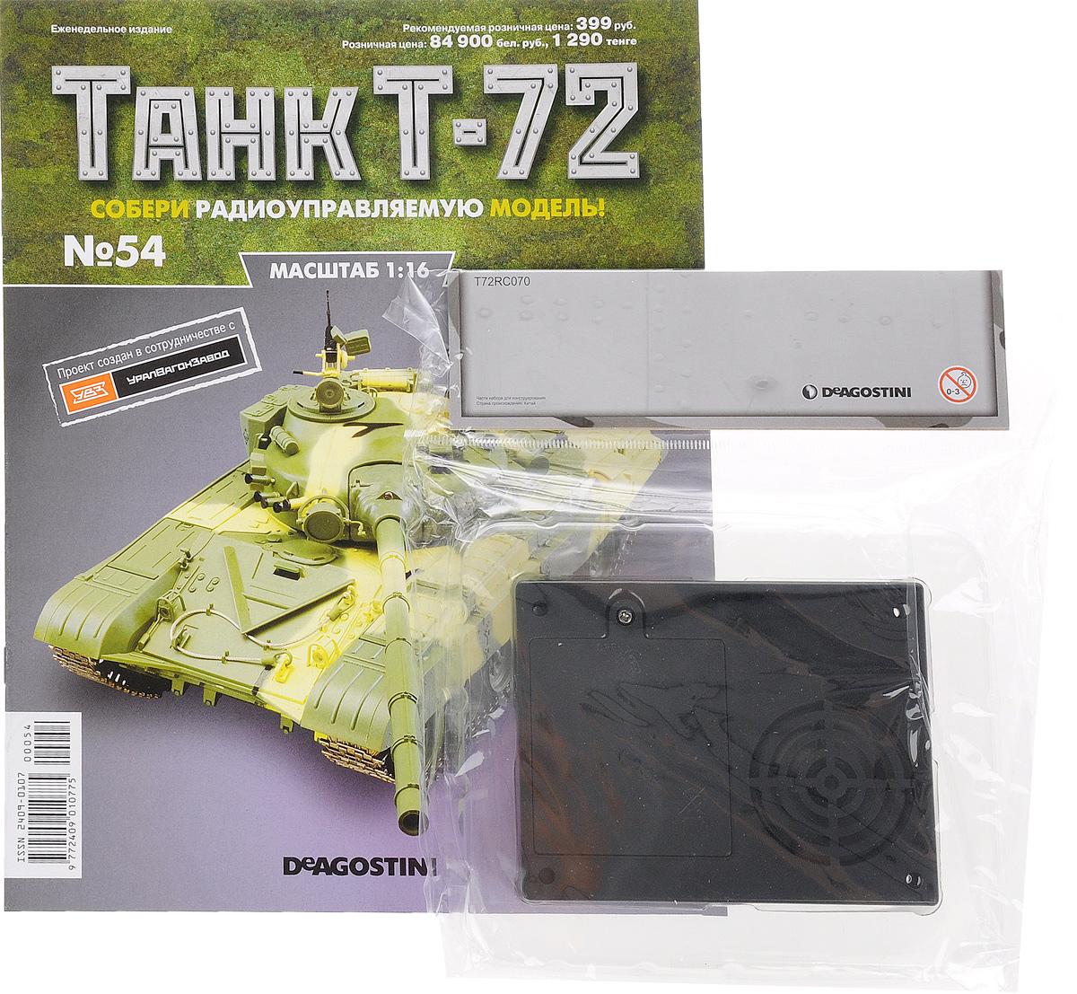 Журнал Танк Т-72 №54TRC054Перед вами - журнал из уникальной серии партворков Танк Т-72 с увлекательной информацией о легендарных боевых машинах и элементами для сборки копии танка Т-72 в уменьшенном варианте 1:16. У вас есть возможность собственноручно создать высококачественную модель этого знаменитого танка с достоверным воспроизведением всех элементов, сохранением функций подлинной боевой машины и дистанционным управлением. В комплекте: 1. Динамик мишени Категория 16+.