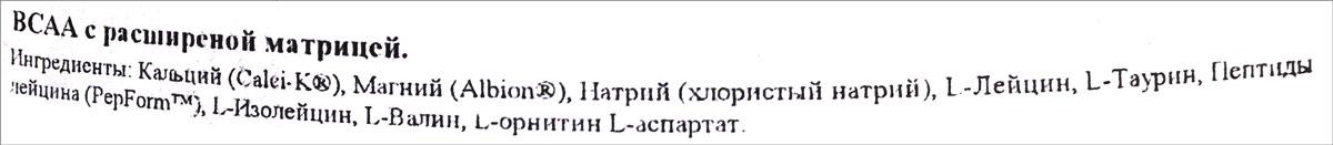 ВСАА с расширенной матрицей Gaspari Nutrition