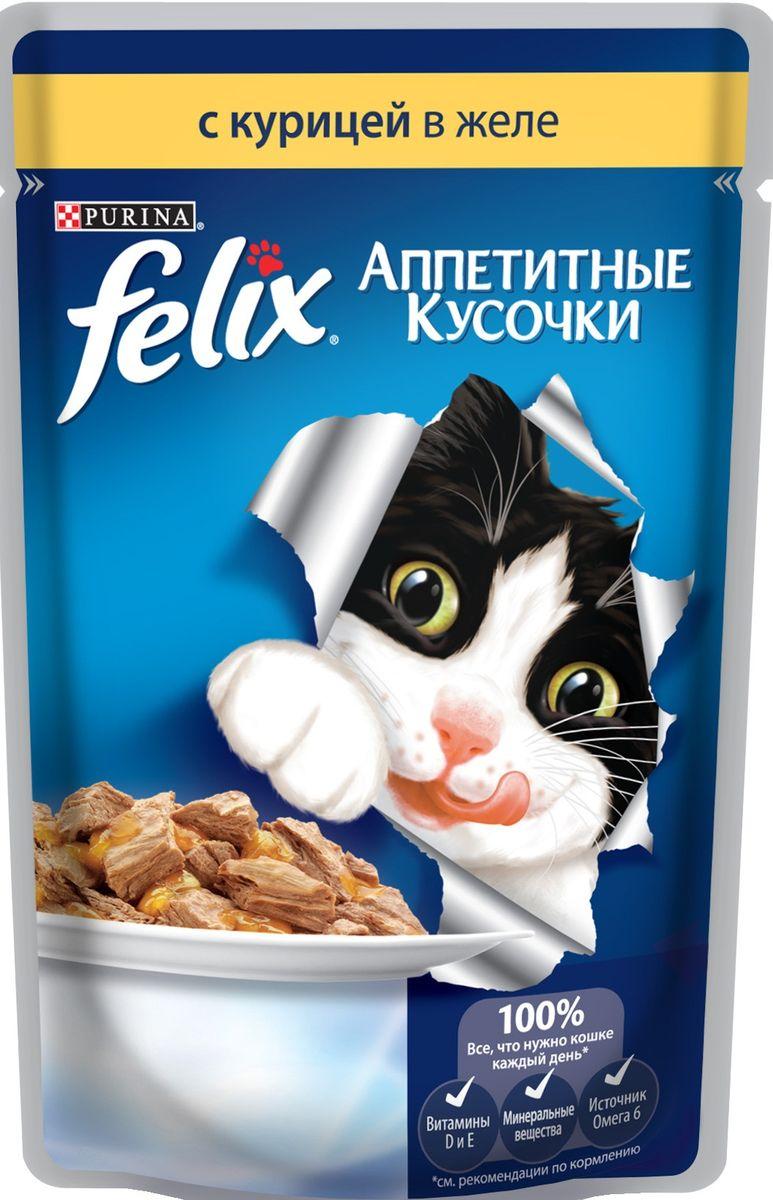 Консервы для кошек Felix, аппетитные кусочки с курицей в желе, 85 г12114079Felix Аппетитные кусочки - это совершенно особенный корм для кошек. У него такой аппетитный вид и аромат, словно его приготовили вы сами. Felix Аппетитные кусочки создан по специально разработанной рецептуре: это нежнейшие кусочки с мясом или рыбой, покрытые сочным желе. Ваш кот будет готов есть такую вкуснятину хоть каждый день - на завтрак, обед и ужин. Рекомендации по кормлению: Для взрослой кошки среднего веса (4кг) требуется примерно 3 пакетика в день. Кормление желательно разделить на два приема. Для беременных или кормящих кошек кормление без ограничений. Подавать корм при комнатной температуре. Следите, чтобы у вашей кошки всегда была чистая, свежая питьевая вода. Условия хранения: Закрытую упаковку хранить при температуре от +4°C до +35°C и относительной влажности воздуха не более 75%. После открытия продукт хранить в холодильнике максимум 24 часа. Состав: мясо и продукты его переработки (курица минимум 4%), экстракт...