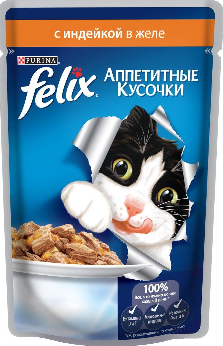 Консервы для кошек Felix Аппетитные кусочки, с индейкой в желе, 85 г12114150Консервы для кошек Felix Аппетитные кусочки - это полнорационный корм для кошек. У него такой аппетитный вид и аромат, словно его приготовили вы сами. Felix Аппетитные кусочки создан по специально разработанной рецептуре: это нежнейшие кусочки с мясом, покрытые сочным желе. Ваш кот будет готов есть такую вкуснятину хоть каждый день - на завтрак, обед и ужин. Рекомендации по кормлению: Для взрослой кошки среднего веса (4 кг) требуется примерно 3 пакетика в день. Кормление желательно разделить на два приема. Для беременных или кормящих кошек кормление без ограничений. Подавать корм при комнатной температуре. Следите, чтобы у вашей кошки всегда была чистая, свежая питьевая вода. Условия хранения: Закрытую упаковку хранить при температуре от +4°C до +35°C и относительной влажности воздуха не более 75%. После открытия продукт хранить в холодильнике максимум 24 часа. Состав: мясо и субпродукты 19% (индейка мин. 4%), экстракт...