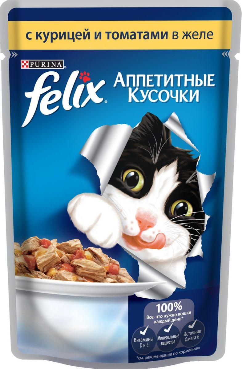 Консервы для кошек Felix Аппетитные кусочки, с курицей и томатами в желе, 85 г12114152Консервы для кошек Felix Аппетитные кусочки - это полнорационный корм для кошек. У него такой аппетитный вид и аромат, словно его приготовили вы сами. Felix Аппетитные кусочки создан по специально разработанной рецептуре: это нежнейшие кусочки с мясом, покрытые сочным желе. Ваш кот будет готов есть такую вкуснятину хоть каждый день - на завтрак, обед и ужин. Рекомендации по кормлению: Для взрослой кошки среднего веса (4 кг) требуется примерно 3 пакетика в день. Кормление желательно разделить на два приема. Для беременных или кормящих кошек кормление без ограничений. Подавать корм при комнатной температуре. Следите, чтобы у вашей кошки всегда была чистая, свежая питьевая вода. Условия хранения: Закрытую упаковку хранить при температуре от +4°C до +35°C и относительной влажности воздуха не более 75%. После открытия продукт хранить в холодильнике максимум 24 часа. Состав: мясо и субпродукты 19% (говядина мин. 4%),...