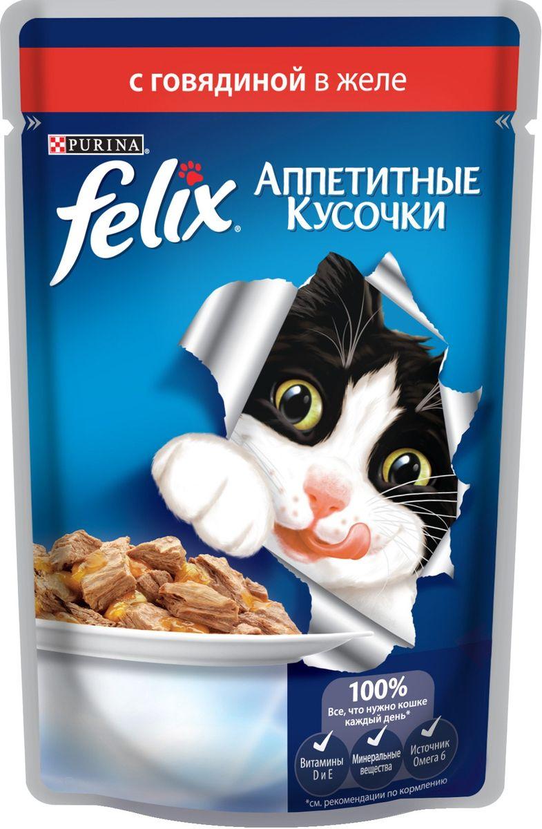 Консервы для кошек Felix, аппетитные кусочки с говядиной в желе, 85 г12172497Felix Аппетитные кусочки - это совершенно особенный корм для кошек. У него такой аппетитный вид и аромат, словно его приготовили вы сами. Felix Аппетитные кусочки создан по специально разработанной рецептуре: это нежнейшие кусочки с мясом или рыбой, покрытые сочным желе. Ваш кот будет готов есть такую вкуснятину хоть каждый день - на завтрак, обед и ужин. Рекомендации по кормлению: Для взрослой кошки среднего веса (4кг) требуется примерно 3 пакетика в день. Кормление желательно разделить на два приема. Для беременных или кормящих кошек кормление без ограничений. Подавать корм при комнатной температуре. Следите, чтобы у вашей кошки всегда была чистая, свежая питьевая вода. Условия хранения: Закрытую упаковку хранить при температуре от +4°C до +35°C и относительной влажности воздуха не более 75%. После открытия продукт хранить в холодильнике максимум 24 часа. Состав: мясо и продукты его переработки (говядина...