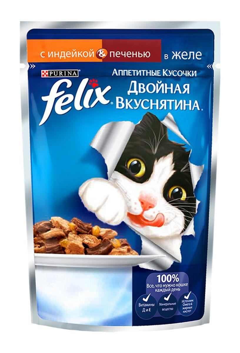Felix Консервы для кошек Двойная Вкуснятина. Индейка&Печень, 85 г12294936Вы когда-нибудь смотрели на меню и не могли сделать выбор между двумя вашими любимыми блюдами? ваша кошка тоже! Теперь ваша кошка может наслаждаться двойным разнообразием с новыми рецептами, которые прекрасно выглядят и вдвойне вкусны! Взгляните на один из новых рационов и вы увидите разницу: каждый рецепт включает 2 разных вкуса нежного мяса или рыбы в восхитительном желе.