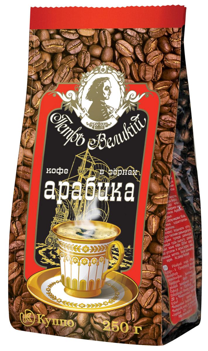 Петр Великий кофе в зернах, 250 г