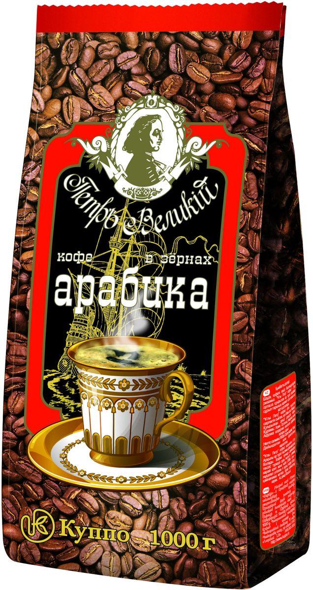 Петр Великий Арабика кофе в зернах, 1 кг4600946000520Кофе Петр Великий Арабика - это крепкая и душистая смесь разных сортов арабики средней обжарки. Он обладает богатым, насыщенным вкусом и тончайшим ароматом. Однажды попробовав кофе Петр Великий, вы полюбите его раз и навсегда. Ценители марки Петр Великий - люди, которые любят свою Державу, верят в ее возрождение.