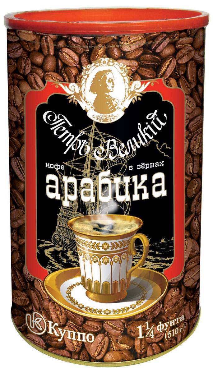 Петр Великий Арабика кофе в зернах, 510 г4600946001527Кофе Петр Великий Арабика - это крепкая и душистая смесь разных сортов арабики средней обжарки. Он обладает богатым, насыщенным вкусом и тончайшим ароматом. Однажды попробовав кофе Петр Великий, вы полюбите его раз и навсегда. Ценители марки Петр Великий - люди, которые любят свою Державу, верят в ее возрождение. Высший сорт. Кофе Петр Великий можно приготовить любым способом.