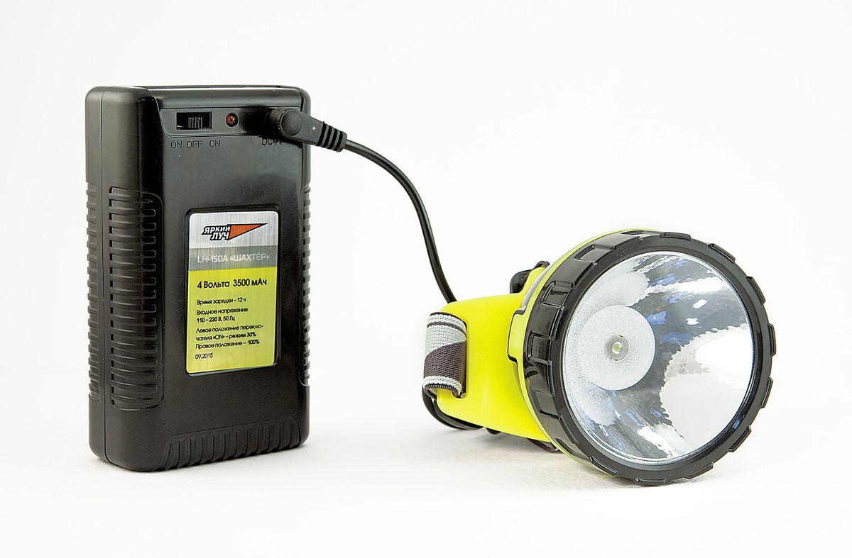 Фонарь налобный Яркий Луч LH-150A. Шахтер4606400616238Фонарь налобный аккумуляторный Яркий Луч LH-150A. Шахтер В данном фонаре в качестве источника света используется светодиод мощностью 2 Вт. Два режима работы. 100%, время работы при полностью заряженном аккумуляторе – 15 ч. 30%, время работы – 30 ч. Кислотно-свинцовый аккумулятор 4 В 3500 мАч (более 500 циклов) с клипсой для ношения на поясе. Время зарядки составляет 12 ч. Входное напряжение 110 – 220 В, 50 Гц. Возможность регулировки положений головной части относительно относительно крепления. Корпус выполнен из ABS-пластика. Индикация заряда на аккумуляторном блоке.
